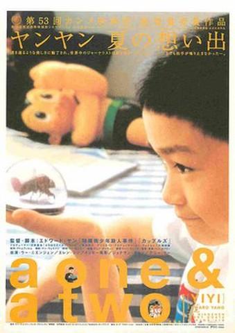 映画チラシ: ヤンヤン 夏の想い出