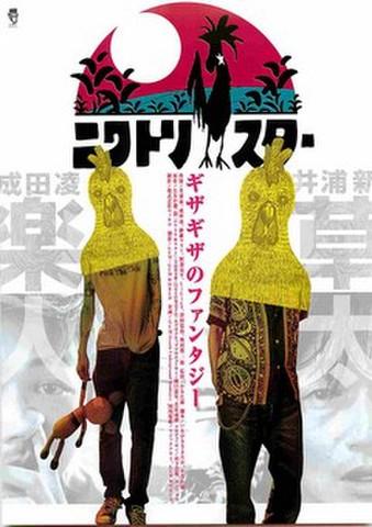 映画チラシ: ニワトリ・スター(題字黒)