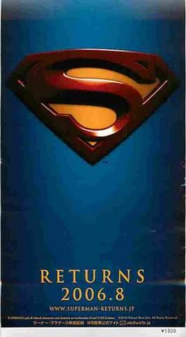 スーパーマン・リターンズ(半券・シワあり)