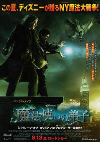 映画チラシ: 魔法使いの弟子(2枚折)
