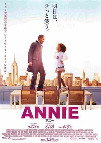 映画チラシ: ANNIE アニー(ジェイミー・フォックス)(2人)