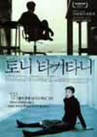 韓国チラシ869: トニー滝谷