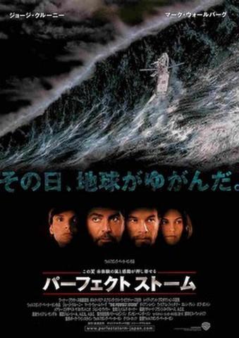 映画チラシ: パーフェクトストーム(人物あり)