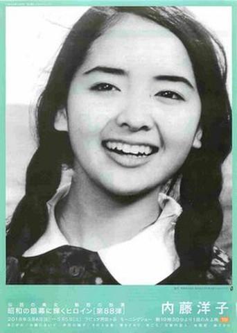 映画チラシ: 【内藤洋子】伝説の美女、魅惑の独演 昭和の銀幕に輝くヒロイン第88弾