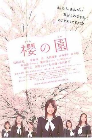 櫻の園(リメイク)(試写状・宛名記入済)