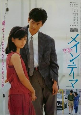 映画ポスター1532: メイン・テーマ