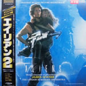 LPレコード161: エイリアン2