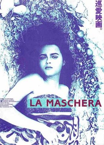 映画チラシ: ラ・マスケラ