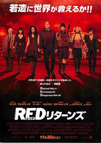 映画チラシ: REDリターンズ(若造に世界が~)