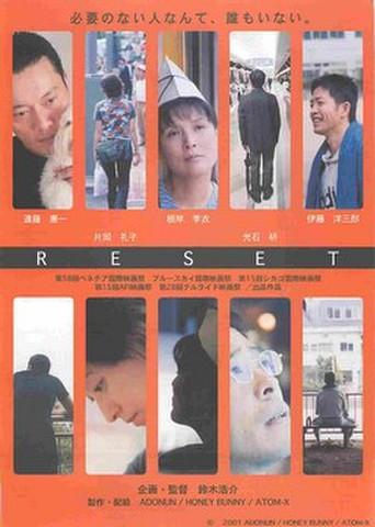 映画チラシ: RESET(邦画)
