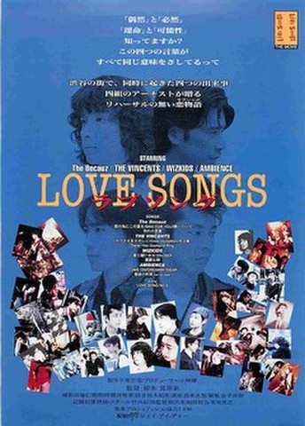 映画チラシ: LOVE SONGS ラブソング(宮原氣)(裏面赤茶)