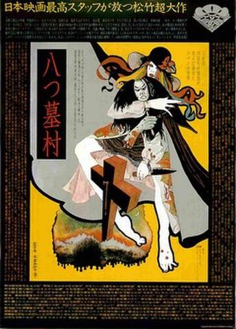 映画チラシ: 八つ墓村(野村芳太郎)(題字赤・裏面タテ位置)