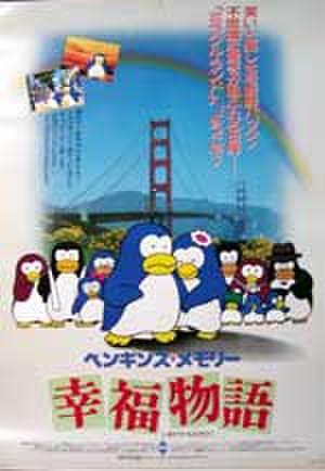 映画ポスター0199: ペンギンズ・メモリー 幸福物語