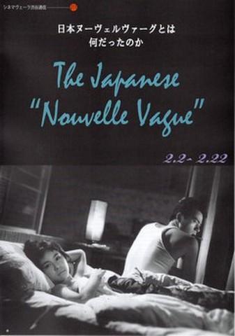 映画チラシ: 日本ヌーヴェルヴァーグとは何だったのか シネマヴェーラ渋谷通信211(2枚折)