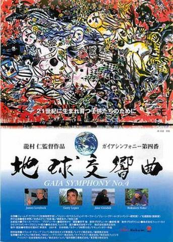 映画チラシ: 地球交響曲 ガイアシンフォニー第四番