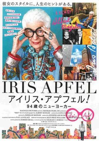 映画チラシ: アイリス・アプフェル! 94歳のニューヨーカー