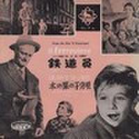 EPレコード265: 鉄道員