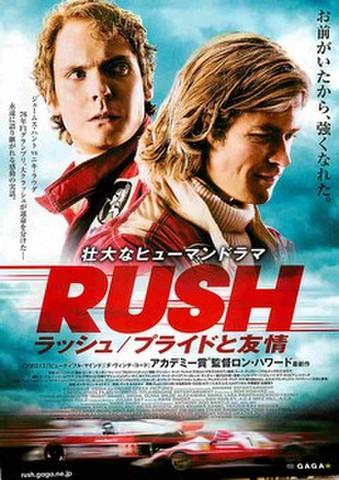 映画チラシ: ラッシュ プライドと友情(2枚折)