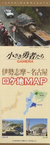 映画チラシ: 小さき勇者たち GAMERA(変形・5枚折・ロケ地MAP)