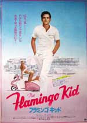 映画ポスター0124: フラミンゴ・キッド