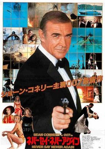 映画チラシ: 007 ネバーセイ・ネバーアゲイン(白枠)