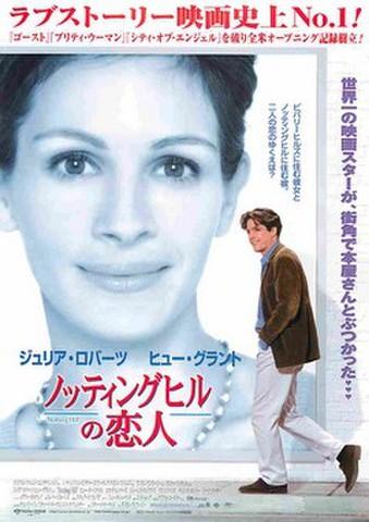 映画チラシ: ノッティングヒルの恋人