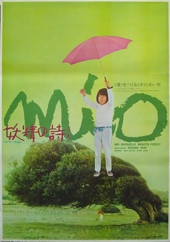 映画ポスター1580: 妖精の詩