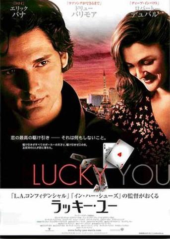 映画チラシ: ラッキー・ユー