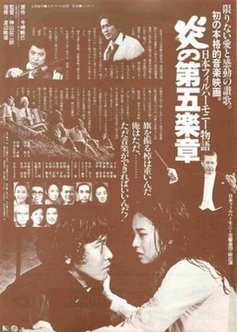 映画チラシ: 日本フィルハーモニー物語 炎の第五楽章(単色)