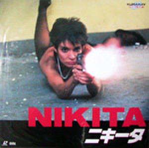 レーザーディスク190: ニキータ