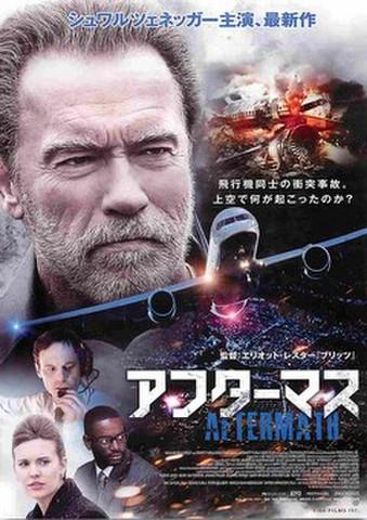 映画チラシ: アフターマス