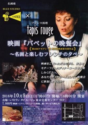 映画チラシ: バベットの晩餐会(A4判・名画座BLUE STUDIO CINEMA × フランス料理topis rouge)
