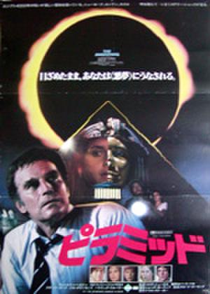 映画ポスター0297: ピラミッド