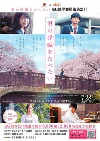 映画チラシ: 君の膵臓をたべたい(浜辺美波)(片面・TOHO CINEMAS×au)