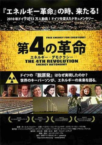 映画チラシ: 第4の革命 エネルギー・デモクラシー