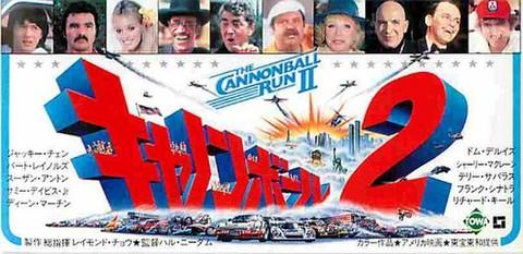 キャノンボール2(半券・シワあり)
