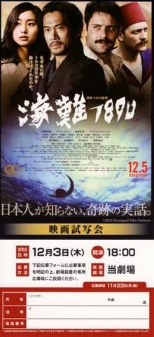 映画チラシ: 海難1890(小型・片面・試写会応募用紙)