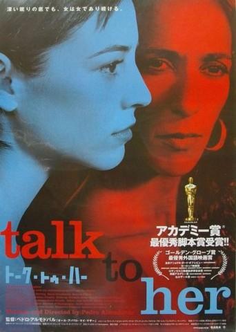 映画ポスター1546: トーク・トゥ・ハー