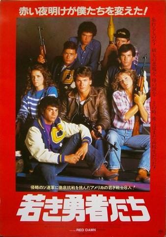 映画ポスター1695: 若き勇者たち