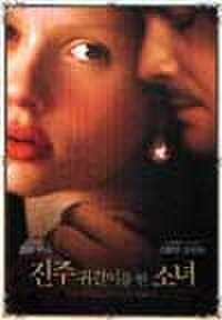 韓国チラシ404: 真珠の耳飾の少女