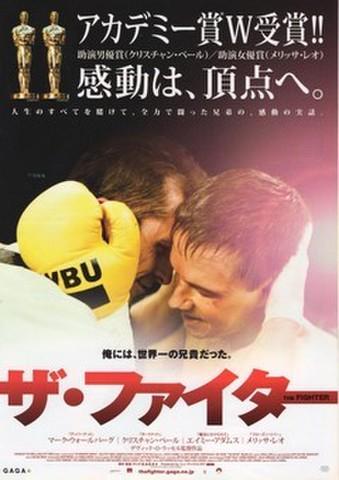 映画チラシ: ザ・ファイター(2枚折)