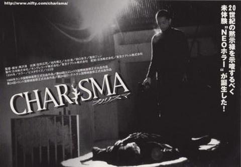 映画チラシ: カリスマ(小型・単色・ヨコ位置)