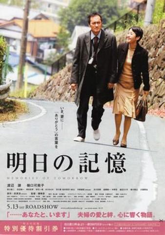 映画チラシ: 明日の記憶(小型・2枚折)