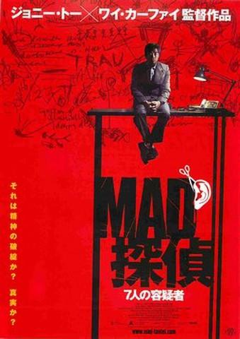映画チラシ: MAD探偵 7人の容疑者