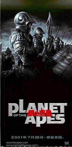 猿の惑星 PLANET OF THE APES(ティム・バートン)(半券)