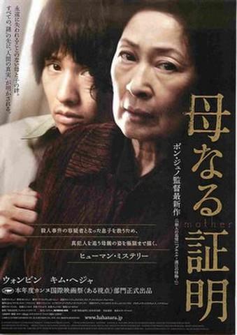 映画チラシ: 母なる証明