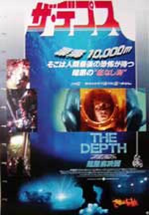 映画ポスター0167: ザ・デプス