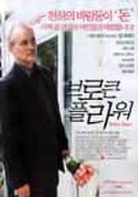 韓国チラシ280: ブロークン・フラワーズ