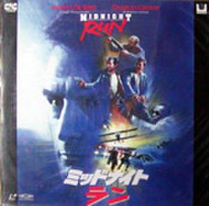 レーザーディスク201: ミッドナイト・ラン