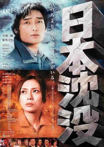 映画チラシ: 日本沈没('06リメイク)(2枚折・裏面:東京沈没)